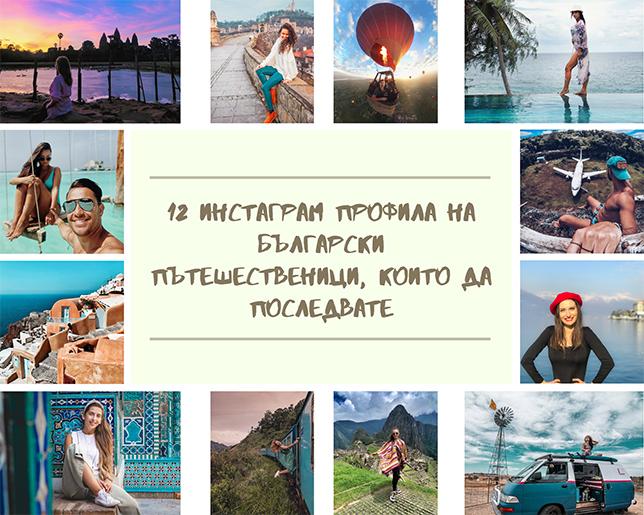 12 Инстаграм профила на български пътешественици